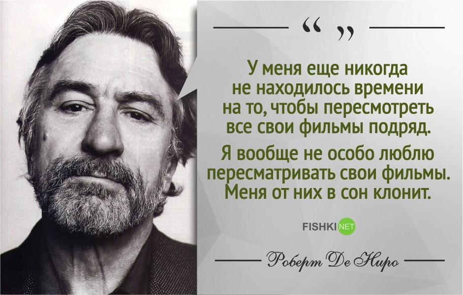 Одна из цитат Роберта Де Ниро